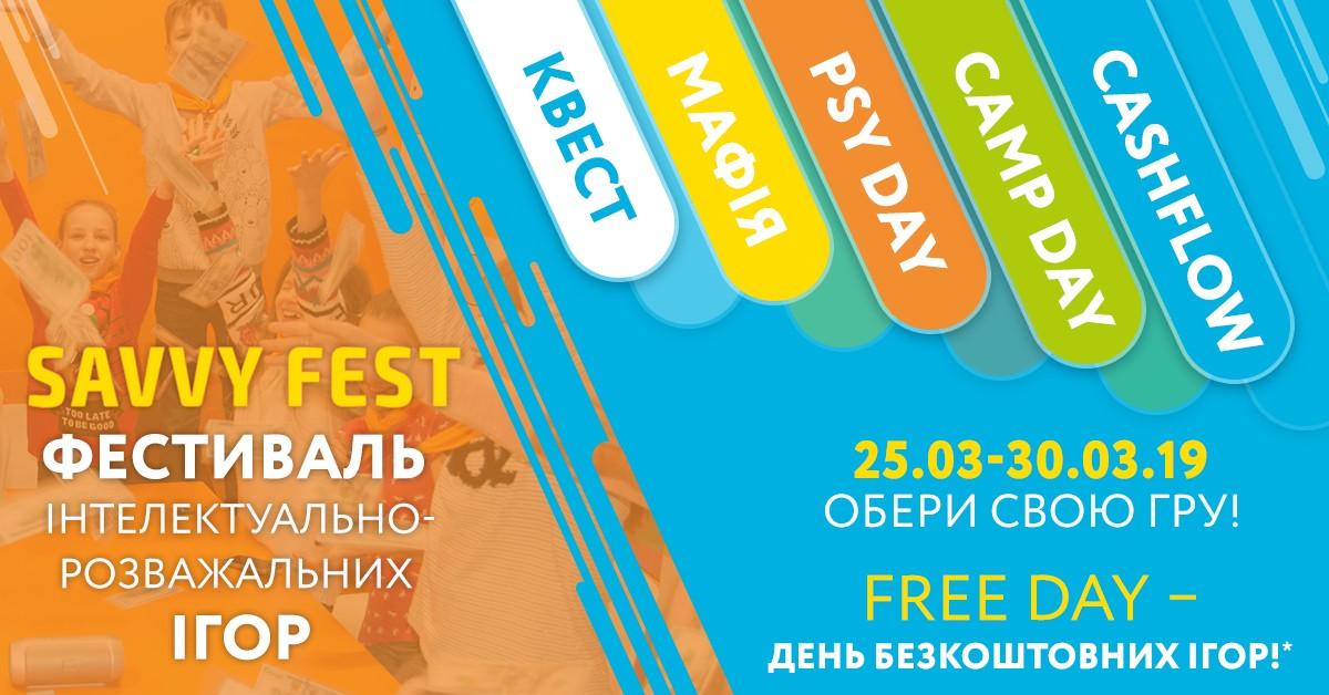 """Фестиваль інтелектуально-розважальних ігор """"Savvy Nation"""""""