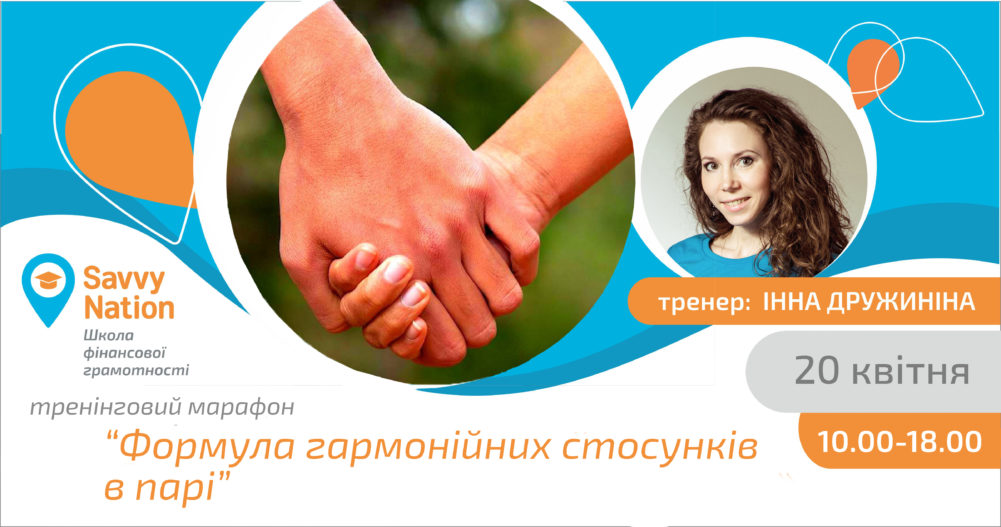 Тренінг  «Секрети гармонійних стосунків у парі»